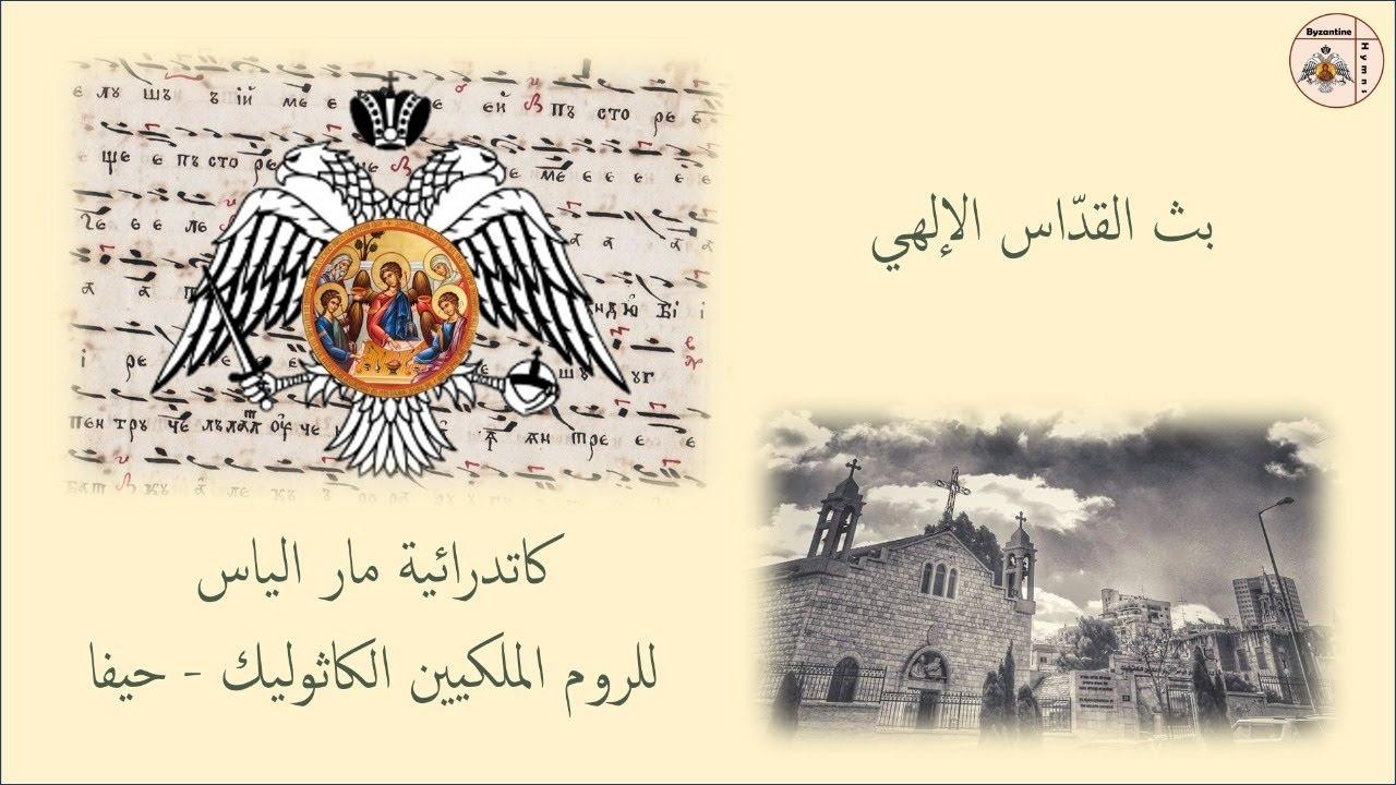 قدّاس أحد الأرثوذكسيّة 21/02/2021 - كنيسة مار الياس - حيفا