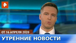 Утренние новости РЕН ТВ. Выпуск от 16.04.2020