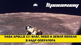NASA APOLLO 17: ФЛАГ, НЕБО И ЗЕМЛЯ ПОПАЛИ В КАДР ОПЕРАТОРА