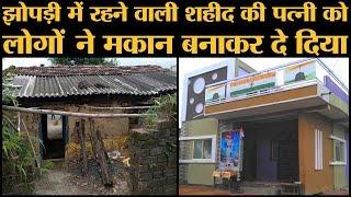 26 साल से शहीद की पत्नी झोपड़ी में रह रही थी, लोगों ने चंदा करके 10 लाख का घर बनवा दिया | MP