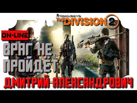[Tom Clancy's The Division 2] Враг не пройдёт! - 2K - Ultra Settings