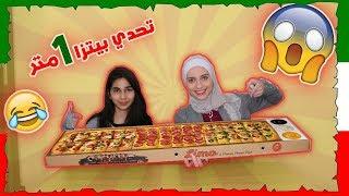 تحدي أكل اكبر بيتزا في العالم بطول متر