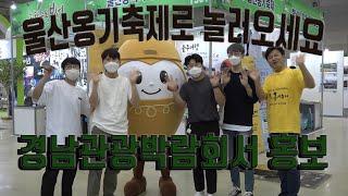 [영상미디어] 경남관광박람회서 울산옹기축제 홍보하는 김…