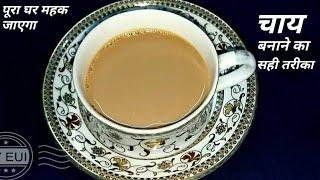"""Dhaba Tea¦Dhabe ki Chai¦चाय  बनाये ऐसी  की घर महक जाये जानिये """"चाय"""" बनाने का सही तरीका"""
