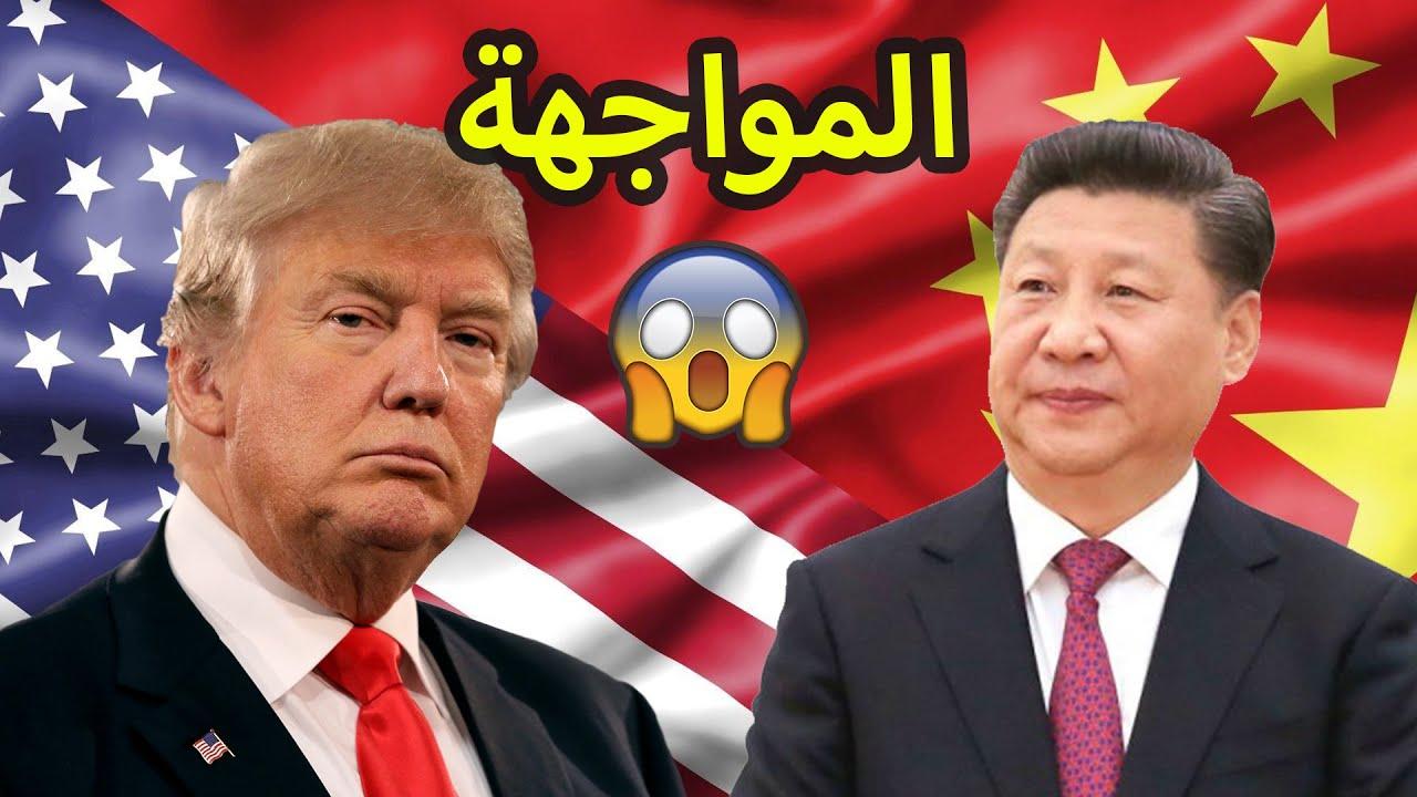 صراع القوى العظمى ، بين الصين و الولايات المتحدة الأمريكية