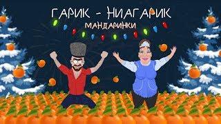 Download Гарик-Ниагарик - Мандаринки Mp3 and Videos