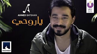 Ahmed Batshan - Ya Rohy (Official Lyrics Video) أحمد بتشان - يا روحى