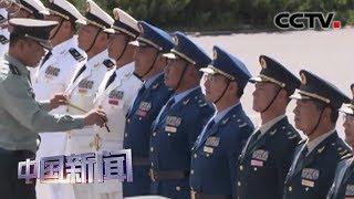 [中国新闻] 走进阅兵训练场 训练周期短 科学施训提升效果 | CCTV中文国际