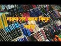 Buy Nice Pen With Cheap rate || কলম কিনুন সস্তায় || Daily Needs
