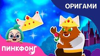Красавица и чудовище | Корона | Оригами | Ручные работы для детей | Пинкфонг песни для детей