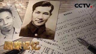 《国家记忆》 20190507 歌声里的记忆 《在太行山上》  CCTV中文国际