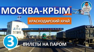 видео туры из ростова в крым