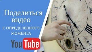 Как дать ссылку на определенный момент в видео на YouTube. 3 способа