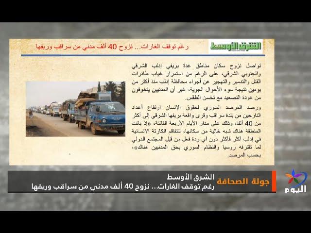 جولة بين ابرز ماجاء في الصحف العربية والعالمية  28 - 12 - 2019