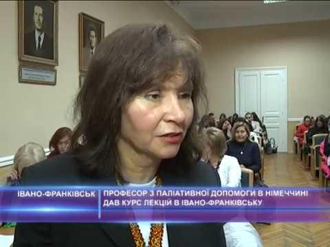 Професор з паліативної допомоги в Німеччині дав курс лекцій в Івано-Франківську