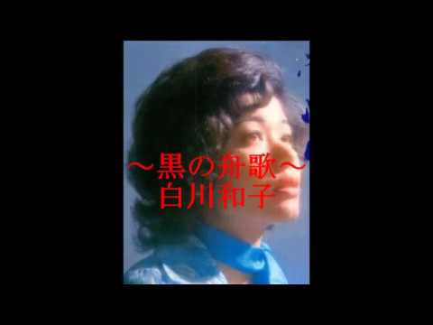 黒の舟歌~白川和子