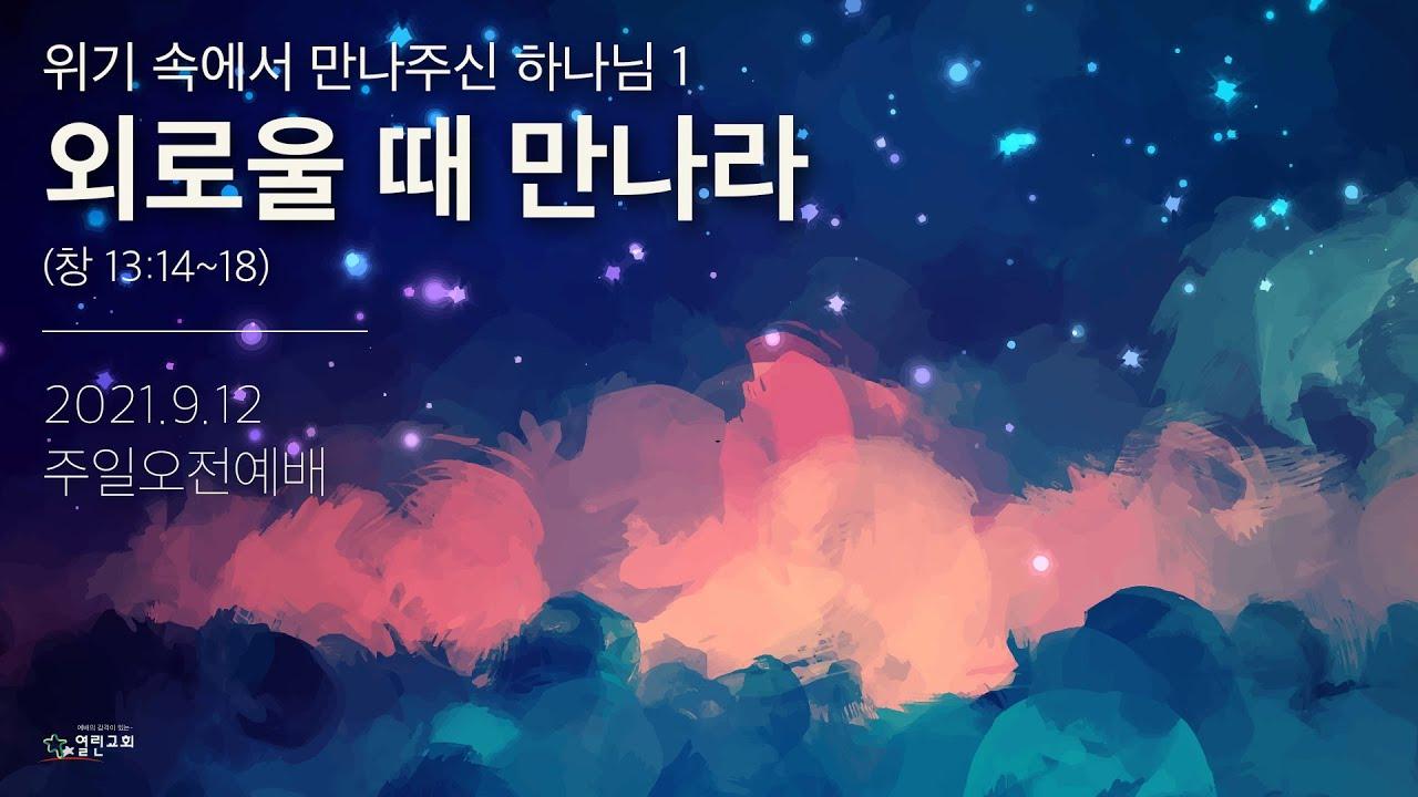 1. 외로울 때 만나라 (창 13:14~18) | 열린교회 | 김남준 목사 | 자막설교