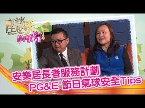 《座談天下》Bay Area Forum: 專訪安樂居代表Ray Chu 及 PG&E代表陳凱珊 05112019 【天下衛視Sky Link TV官方頻道】