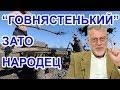 Говна в России дефицит Артемий Троицкий mp3