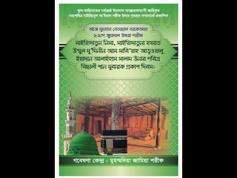 Mahfil Of 23rd Jumadal Ukhra 1440  উম্মুল মু'মিনিন আস সাবি'ইয়াহ যায়নব বিনতে জাহাশ আলাইহাস সালাম