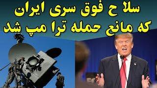 سلاح سری و پیشرفته ایران که مانع از حمـله آمریکا شد