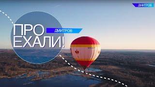 Тревел-блог «ПРОехали!». Дмитров