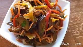 Салат из баклажанов или КАДИ ХЕ! Ну ооОчень вкусный корейский салат