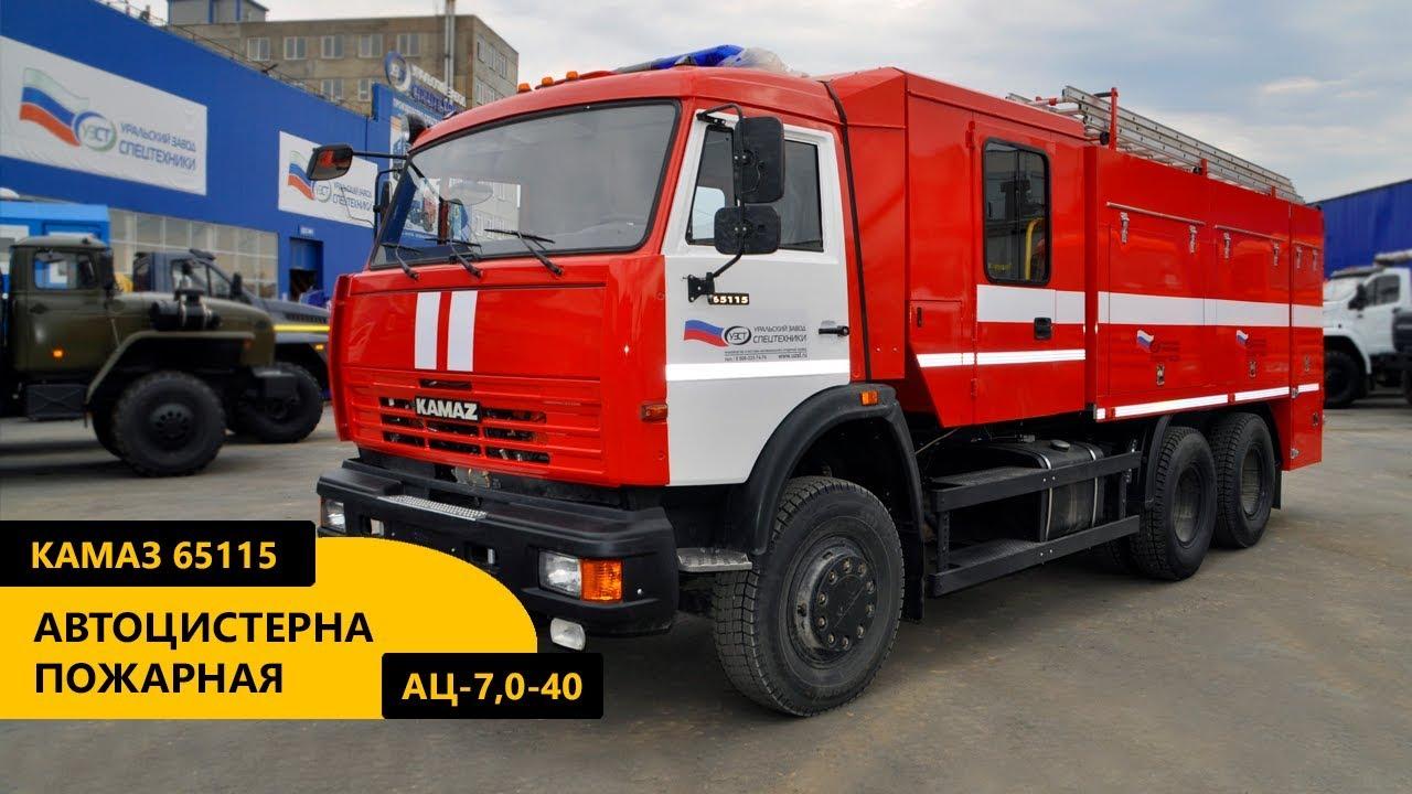 Пожарная автоцистерна – АЦ-7,0-40 Камаз 65115 производства Уральского Завода Спецтехники