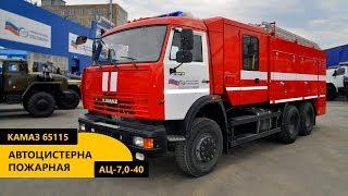 Yong'in yuk mashinasi – ATS-7,0-40 KAMAZ maxsus asbob-Uskunalar Ural O'simlik 65115 ishlab chiqarish