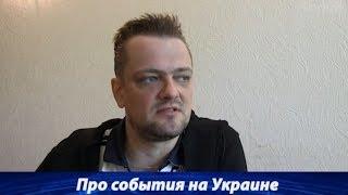 ЭКСКЛЮЗИВ. Александр Пушной «Крым -- это победа Путина»