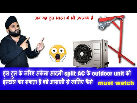 split AC outdoor unit installation tool for India... 🛠🤔