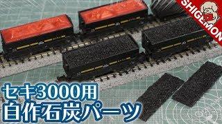 セキ3000に載せる石炭パーツを3Dプリンターで作ってみる / FLASHFORGE Adventure3 / Nゲージ 鉄道模型【SHIGEMON】