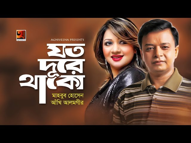 Joto Dure Thako | Akhi Alamgir | Mahabub Hossain | Eid Bangla Song 2019 | Official Lyrical Video