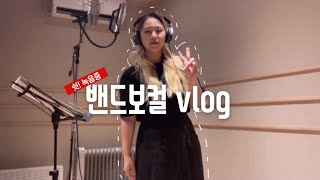 Vlog | 밴드보컬의…