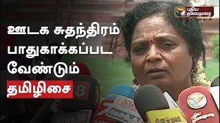 Case filed against Puthiyathalaimurai to be avoided: Tamilisai
