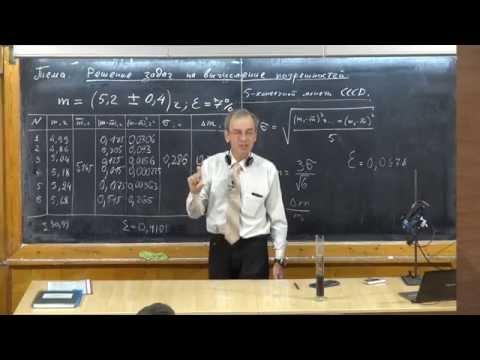 Урок 6. Задачи на вычисление погрешностей