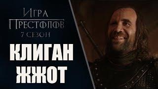 "Игра Престолов 7 сезон 1 серия! Сандор Клиган ""ПЕС"" ЖЖОТ! | Game of Trones"
