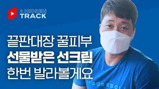 """[라이온즈tv] 오승환, """"종류별 선크림 선물…"""