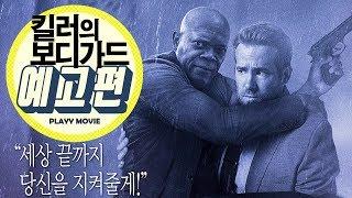 킬러의 보디가드(The Hitman's Bodyguard, 2017) 1차 예고편|PLAYYMOVIE