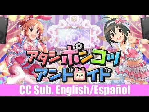【デレステ】Idolm@ster Starlight Stage: Atashi Ponkotsu Android (cc Sub English/ Sub español)