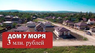СРОЧНАЯ ПРОДАЖА!  Дом у моря за 3 миллиона. Лучшие предложения #Анапа #Гостагаевская