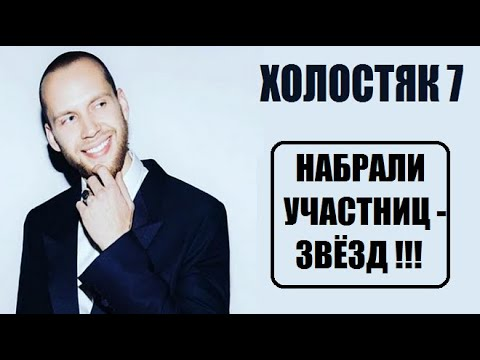 Все участницы шоу Холостяк 7 сезон на ТНТ. Холостяк 7 сезон 1 серия. Холостяк 7 сезон 1 выпуск.