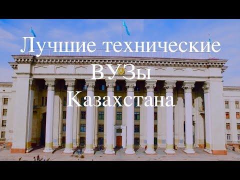 Лучшие технические ВУЗы Казахстана