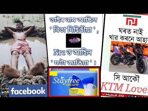 Assamese Funny Facebook Meme's Review//TRBA Voice