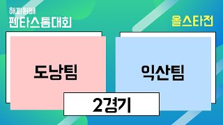 [올스타전 2경기] 도낭팀 vs 갓익산팀 [제2회 해피…