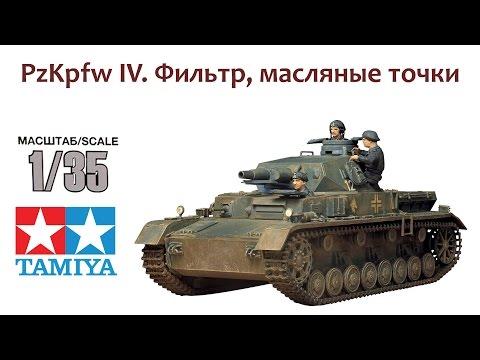видео: СБОРНЫЕ МОДЕЛИ: Немецкий танк pzkpfw iv. Фильтр, масляные точки.