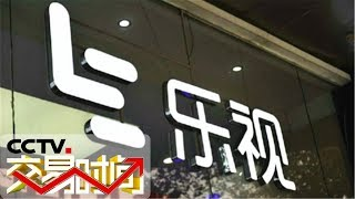 《交易时间(下午版)》 乐视网今日起停牌 存在被暂停上市风险 20190426 | CCTV财经