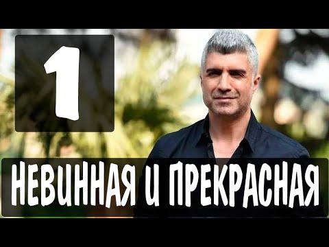 Турецкие сериалы на русском языке с русской озвучкой все серии