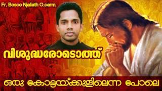 Oru Kotta.. | New Christian Devotional Album | Visudharodothu | Ft. Kester, Fr. Bosco Njaliyath