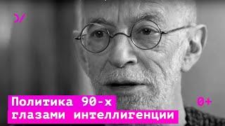 Политика 90-х глазами  интеллигенции  — Лев Рубинштейн